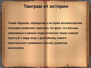 Танграм от истории Таким образом, обращение к истории возникновения танграма