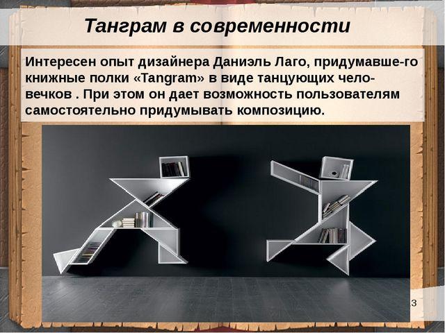 Танграм в современности Интересен опыт дизайнера Даниэль Лаго, придумавше-го...