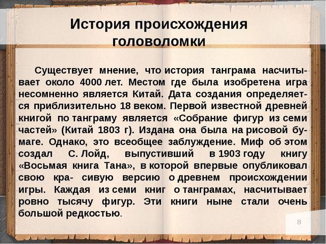 История происхождения головоломки Существует мнение, чтоистория танграма на...