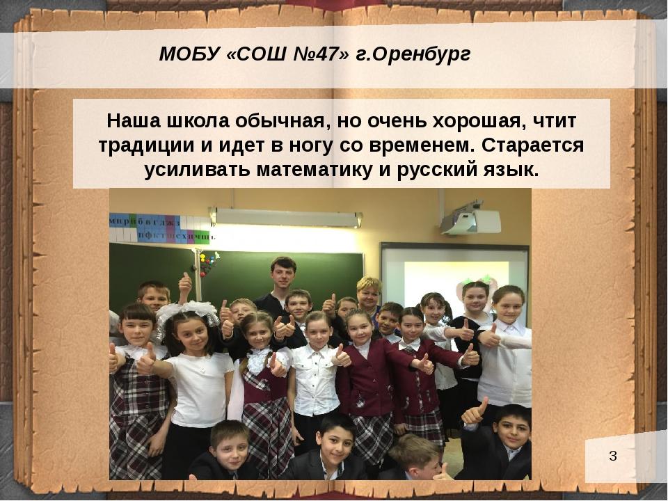МОБУ «СОШ №47» г.Оренбург Наша школа обычная, но очень хорошая, чтит традици...