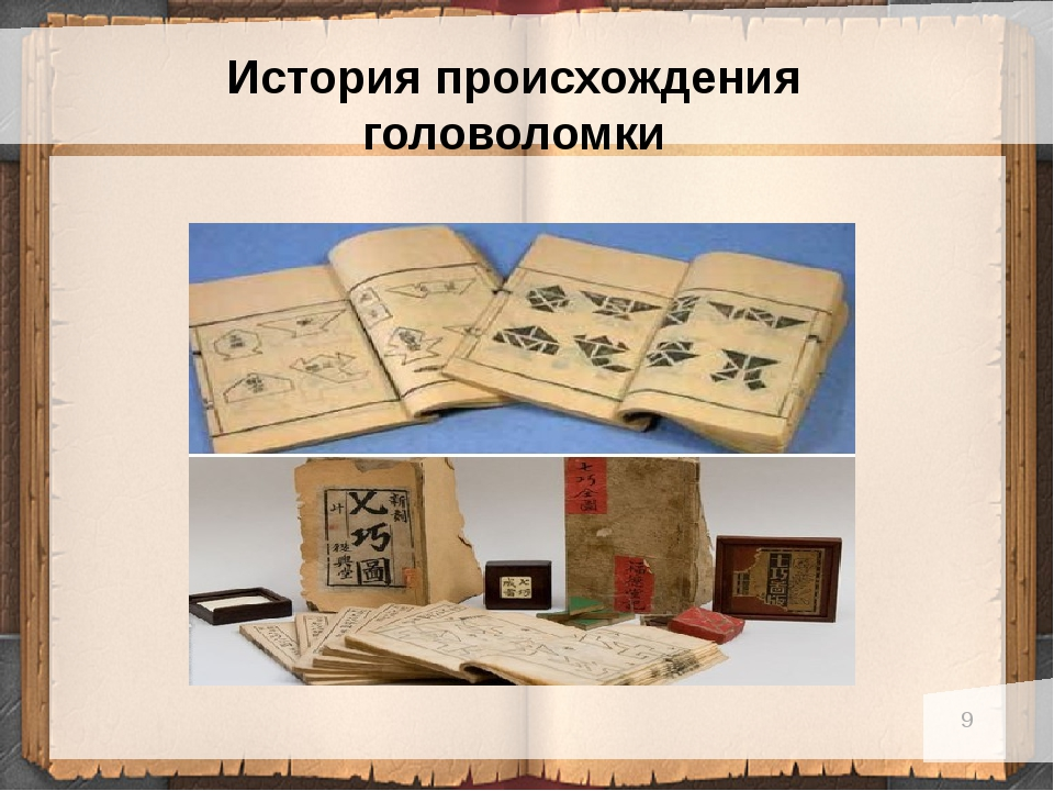История происхождения головоломки