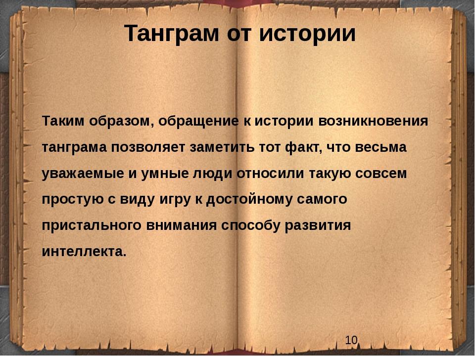 Танграм от истории Таким образом, обращение к истории возникновения танграма...