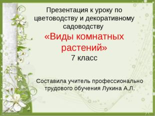 Презентация к уроку по цветоводству и декоративному садоводству «Виды комнатн