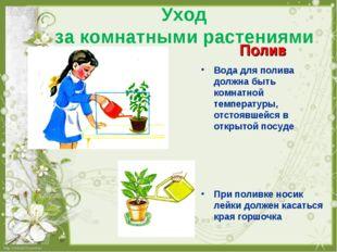 Уход за комнатными растениями Полив Вода для полива должна быть комнатной те