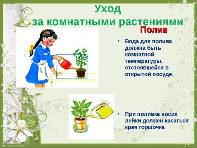 Уход за комнатными растениями Полив Вода для полива должна быть комнатной те...