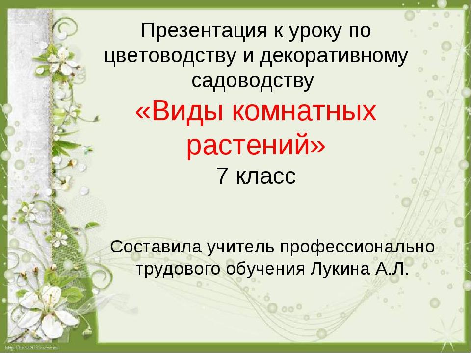 Презентация к уроку по цветоводству и декоративному садоводству «Виды комнатн...