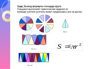 Тема: Вывод формулы площади круга. Учащиеся выполняют практические задания по
