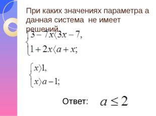 При каких значениях параметра а данная система не имеет решений Ответ: