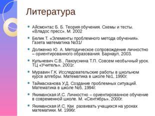 Литература Айсмонтас Б. Б. Теория обучения. Схемы и тесты. «Владос пресс», М.