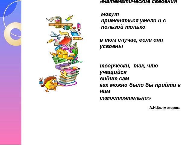 «Математические сведения могут применяться умело и с пользой только в том слу...