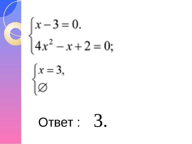 Ответ : 3.
