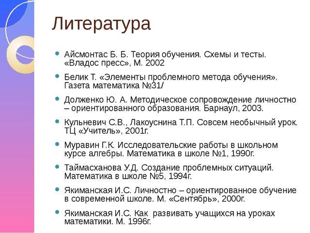 Литература Айсмонтас Б. Б. Теория обучения. Схемы и тесты. «Владос пресс», М....