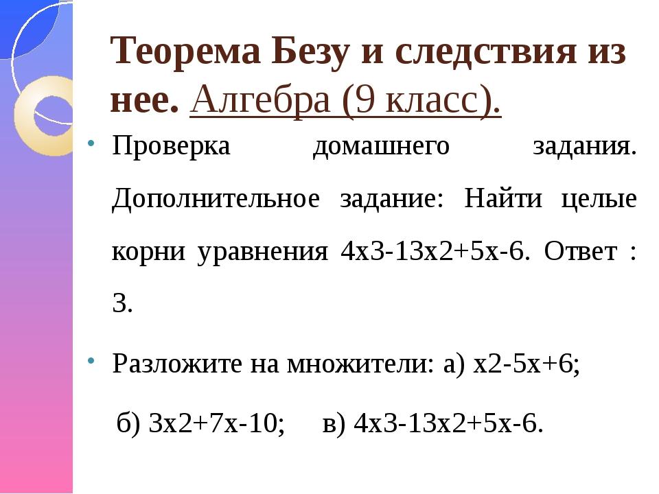 Теорема Безу и следствия из нее. Алгебра (9 класс). Проверка домашнего задани...