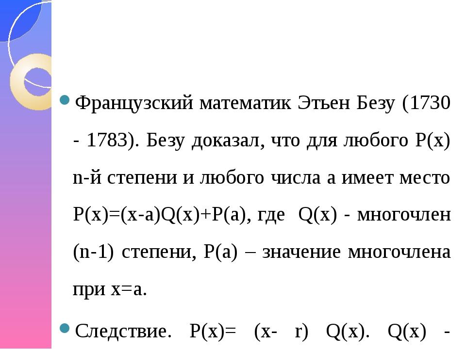 Французский математик Этьен Безу (1730 - 1783). Безу доказал, что для любого...