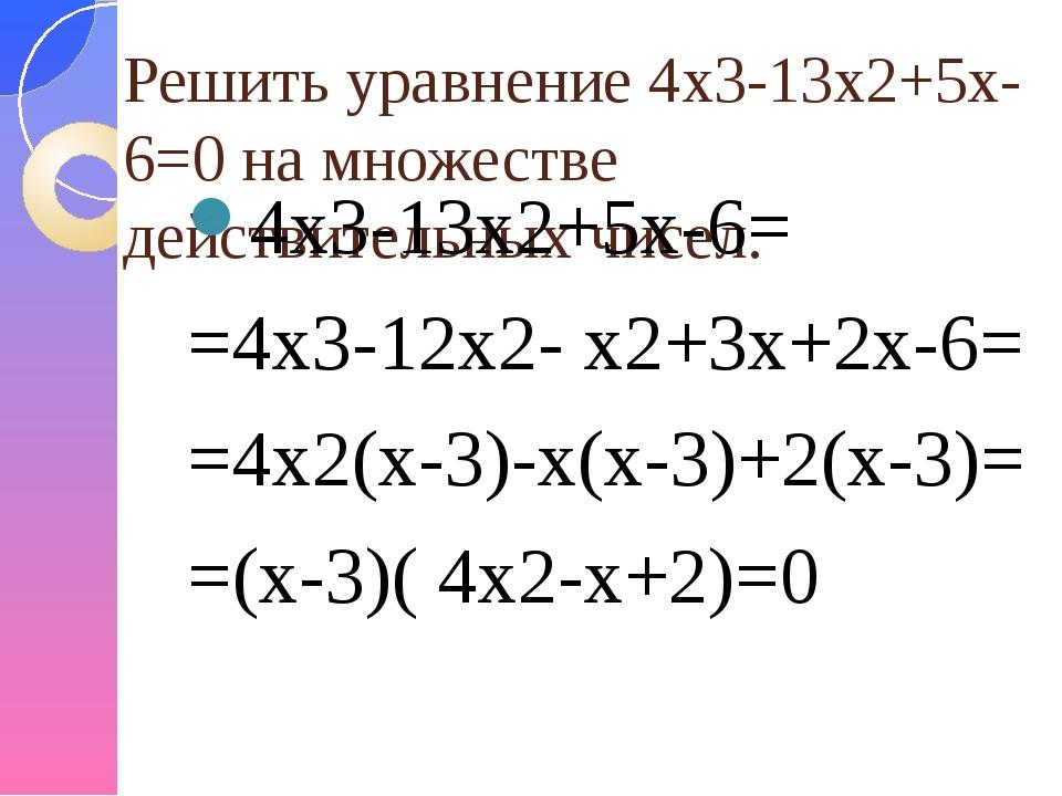 Решить уравнение 4х3-13х2+5х-6=0 на множестве действительных чисел. 4х3-13х2+...