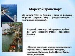 Морской транспорт Морской транспорт обслуживает сейчас до 99% внешнеторговых