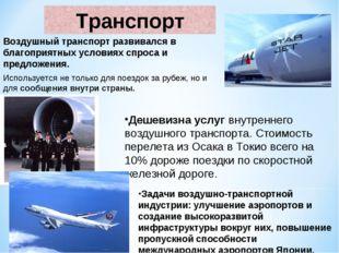 Задачи воздушно-транспортной индустрии: улучшение аэропортов и создание высок