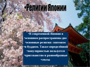 В современной Японии в основном распространены две основные религии: синтоизм