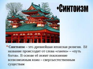 Синтоизм – это древнейшая японская религия. Её название происходит от слова «