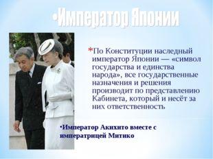 По Конституции наследный император Японии — «символ государства и единства на