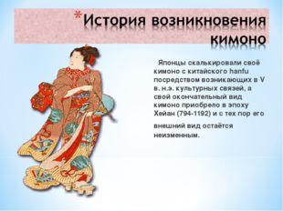 Японцы скалькировали своё кимоно с китайского hanfu посредством возникающих