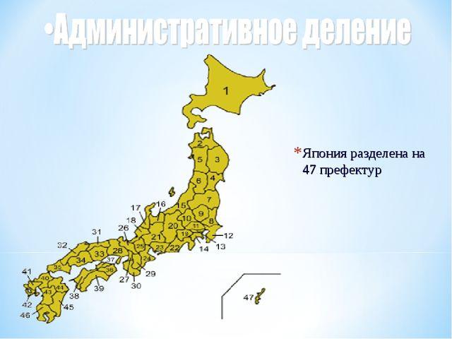 Япония разделена на 47 префектур