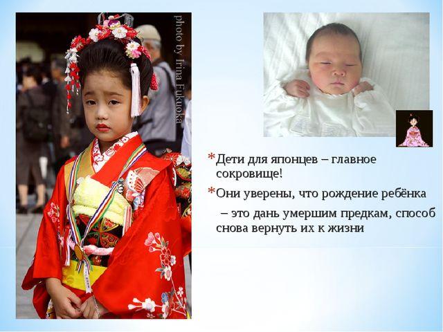 Дети для японцев – главное сокровище! Они уверены, что рождение ребёнка – это...