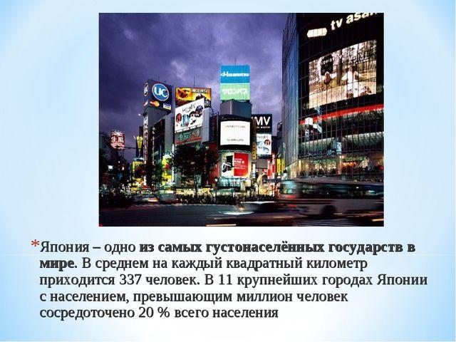 Япония – одно из самых густонаселённых государств в мире. В среднем на каждый...