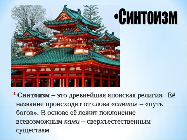 Синтоизм – это древнейшая японская религия. Её название происходит от слова «...