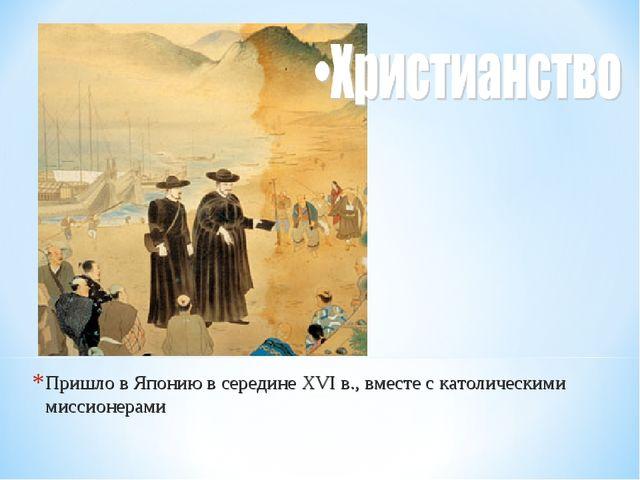 Пришло в Японию в середине XVI в., вместе с католическими миссионерами