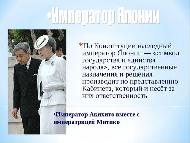 По Конституции наследный император Японии — «символ государства и единства на...