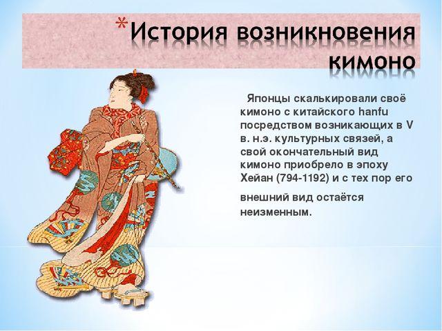 Японцы скалькировали своё кимоно с китайского hanfu посредством возникающих...