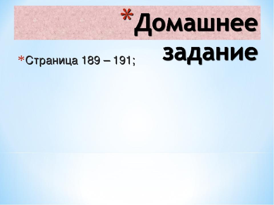 Страница 189 – 191;