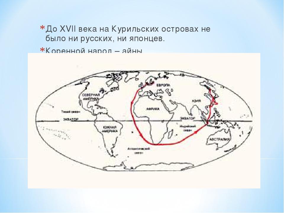 До XVII века на Курильских островах не было ни русских, ни японцев. Коренной...