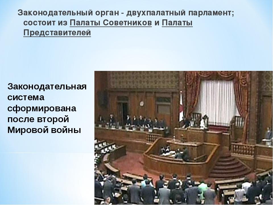 Законодательный орган - двухпалатный парламент; состоит из Палаты Советников...