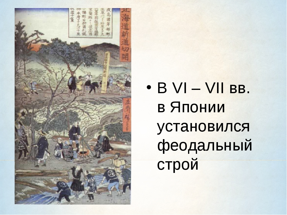В VI – VII вв. в Японии установился феодальный строй