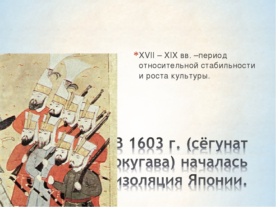 XVII – XIX вв. –период относительной стабильности и роста культуры.
