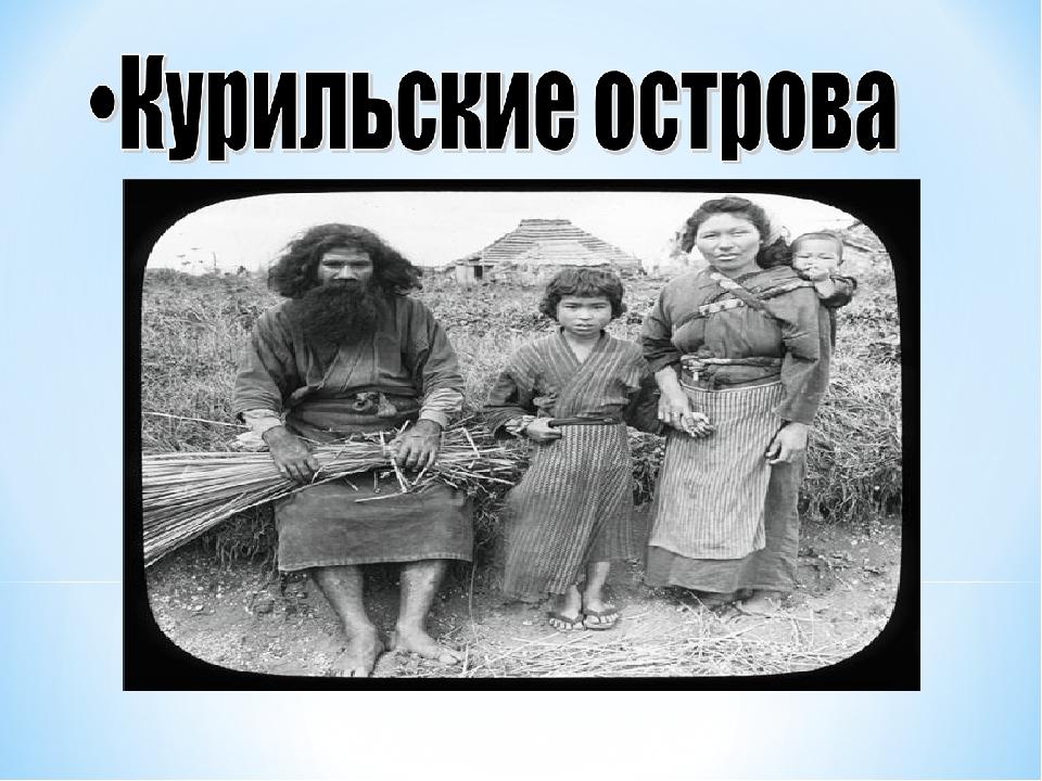 Коренные жители Курил – «Айны»
