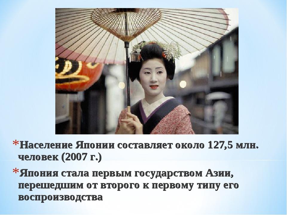 Население Японии составляет около 127,5 млн. человек (2007 г.) Япония стала п...