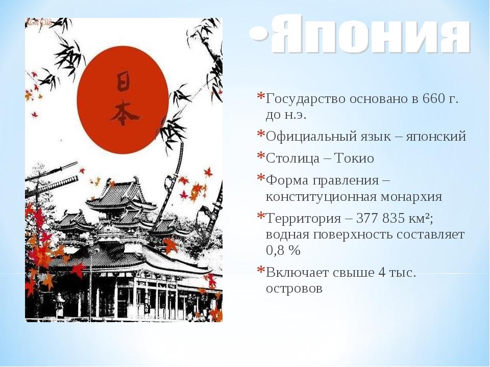 Государство основано в 660 г. до н.э. Официальный язык – японский Столица – Т...