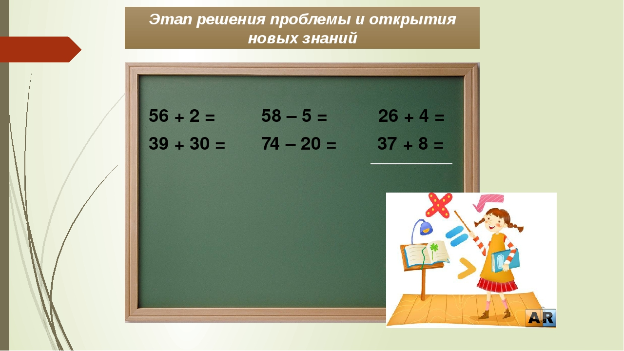 Этап решения проблемы и открытия новых знаний 56 + 2 = 58 – 5 = 26 + 4 = 39 +...
