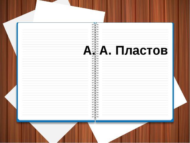 А. А. Пластов