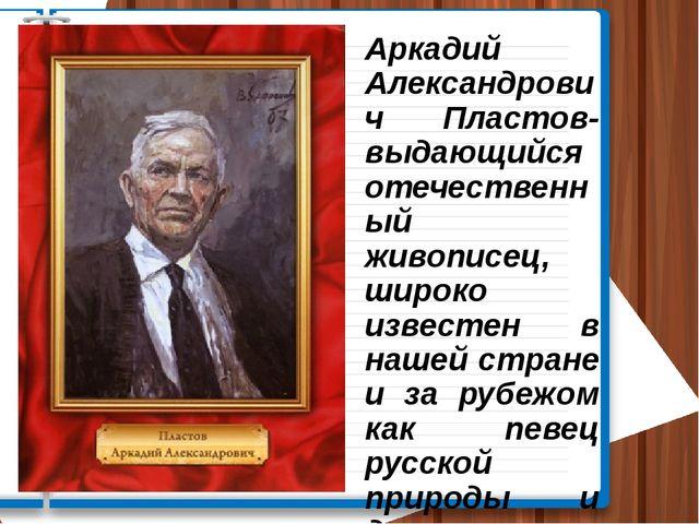 Аркадий Александрович Пластов- выдающийся отечественный живописец, широко изв...