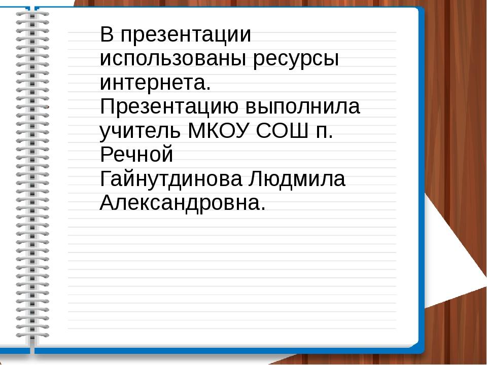 В презентации использованы ресурсы интернета. Презентацию выполнила учитель М...