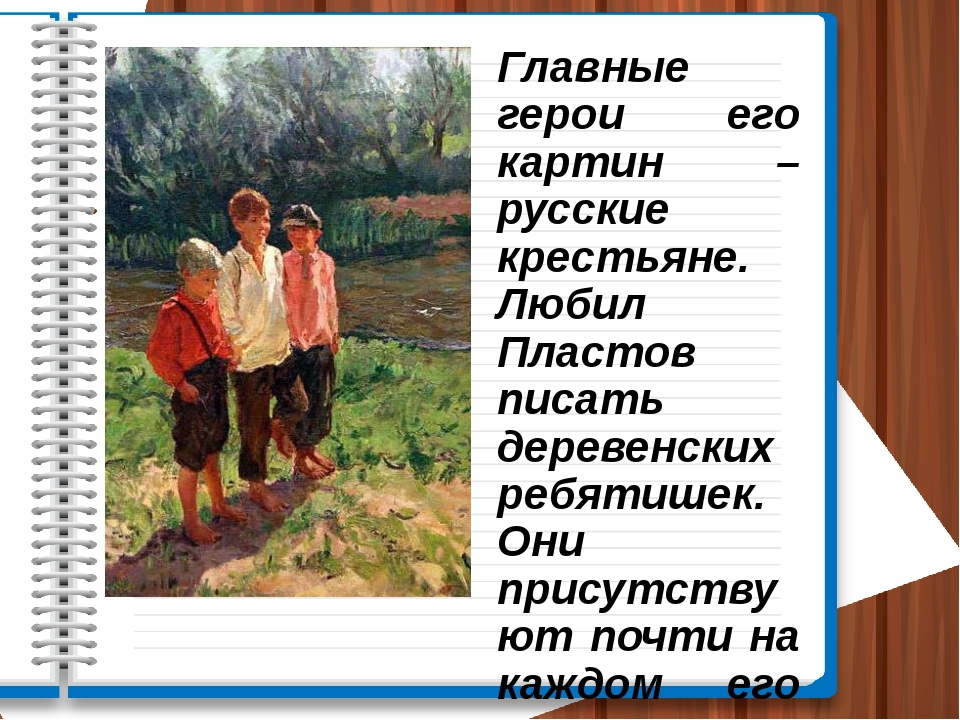 Главные герои его картин – русские крестьяне. Любил Пластов писать деревенски...