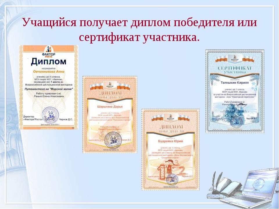 Учащийся получает диплом победителя или сертификат участника.