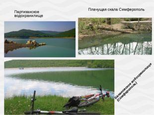 Партизанское водохранилище Плачущая скала Симферополь Балановское водохранили