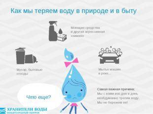 Самая важная причина: Мы с вами изо дня в день необдуманно тратим воду. Мы не