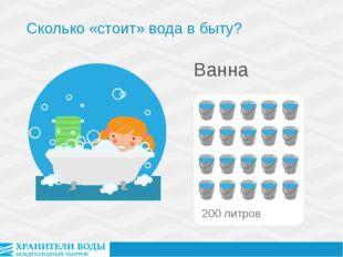Ванна Сколько «стоит» вода в быту?