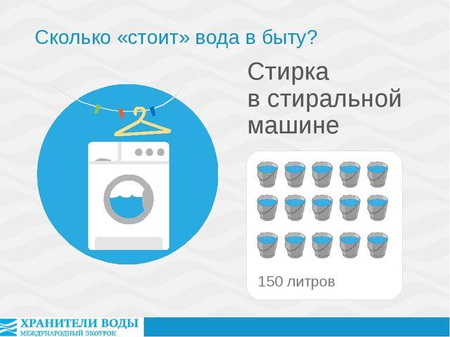 Стирка в стиральной машине Сколько «стоит» вода в быту?